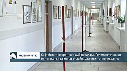 Софийският щаб предлага: Големите ученици от четвъртък да минат онлайн, малките - от понeделник