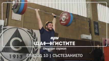 При Щангистите | Епизод 10 | СЪСТЕЗАНИЕТО