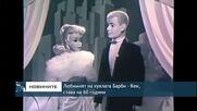 Любимият на куклата Барби - Кен, става на 60 години