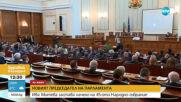 Народното събрание избра новия си председател