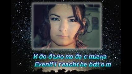 Mirela Lilova - Мечтай