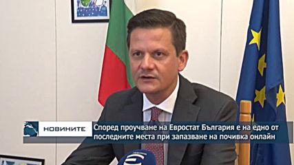Според проучване на Евростат България е от последните места при резервиране на почивка онлайн