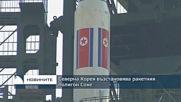 Северна Корея възстановява ракетния ядрен полигон Сохе