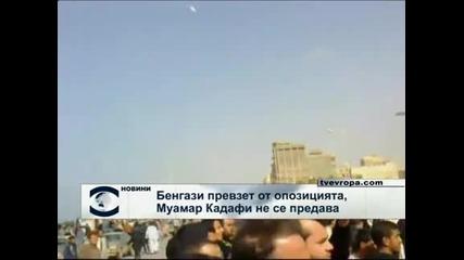 Казармата в Бенгази е преминала под контрола на опозицията