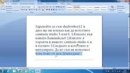 Как да си изтеглите и инсталирате Camtasia Studio 6