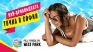 Най-прохладната точка в София те очаква