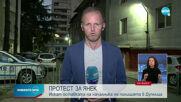 ПРОТЕСТ ЗА ЯНЕК: Искат оставката на началника на полицията в Дупница