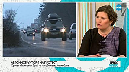 Експерт: Трябва да се фокусираме върху шофьорския изпит, а не върху часовете