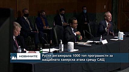 Русия ангажирала 1000 топ програмисти за мащабната хакерска атака срещу САЩ