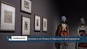 Музиката на Пикасо в Парижката филхармония