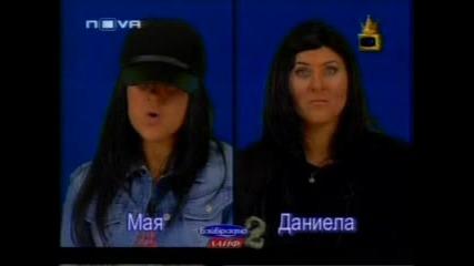 Бай Брадър 2  -  Даниела и Мая