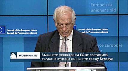 Външните министри на ЕС не постигнаха съгласие относно санкциите срещу Беларус