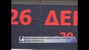 Фондовата борса в Гърция отвори със спад