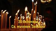 30 Октомври - Св. мъченик Зиновий