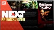 NEXTTV 021: Седмица на Китайското Кино и японски лилави сладки