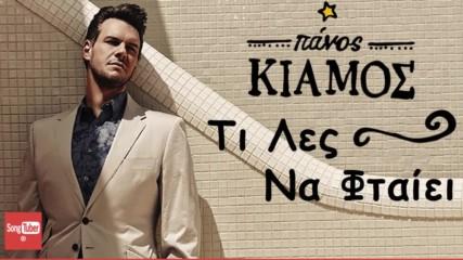 Ti les Na Ftaiei - Panos Kiamos / Τι Λες Να Φταίει - Πάνος Κιάμος