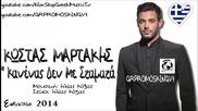 Гръцко ! Евровизия 2014! Kostas Martakis - Kanes Den Me Stamata