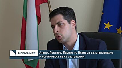 Атанас Пеканов: Парите по Плана за възстановяване и устойчивост не са застрашени