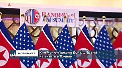 Централна обедна емисия новини - 13.00ч. 16.09.2019