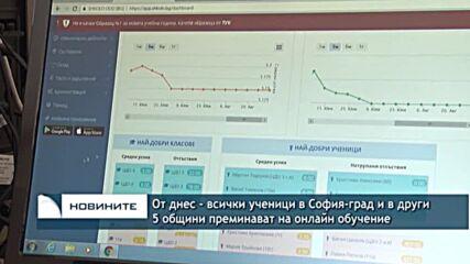 От днес - всички ученици в София-град и в други 5 общини преминават на онлайн обучение