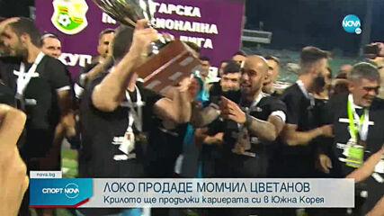 Локомотив Пловдив продаде Момчил Цветанов
