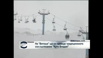 """На """"Витоша"""" ще се проведе традиционното ски състезание """"Купа Владая"""""""