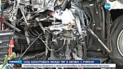 Несъобразена скорост – причини за катастрофата между тир и автобус