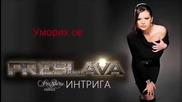 Преслава - Интрига (целият Албум) 2006
