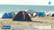 Без хавлии и палатки върху дюните