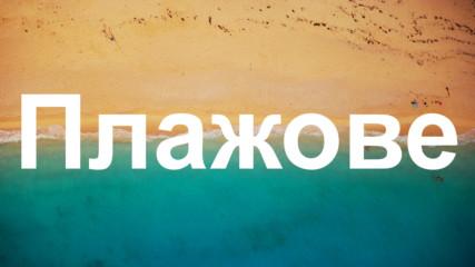 Най-красивите плажове в България