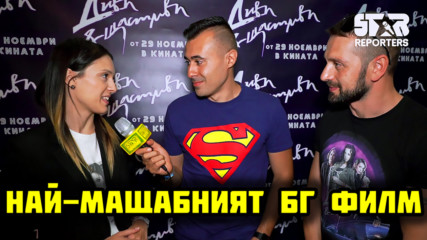 Диви и щастливи - най-мащабният български филм!