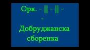 Орк. Мелодия - Добруджанска Сборенка