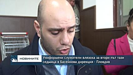 Униформени служители влязоха за втори път тази седмица в Басейнова дирекция - Пловдив