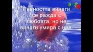 Мисли За Любовта!