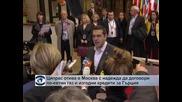 Ципрас отива в Москва с надежда да договори по-евтин газ и отпускане на изгодни кредити за Гърция