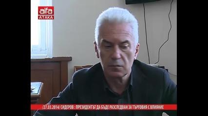 Волен Сидеров - Президентът да бъде разследван за търговия с влияние. Тв Alfa - Атака 27.03.2014г.