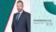 """В """"Патарински Live"""" на 18 май от 18:30 ч. очаквайте"""