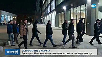 Борисов за Лотарията: За какво одържавяване става въпрос?