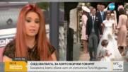 Българката, която облече част от гостите на сватбата на Пипа Мидълтън