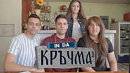 """Задава се """"Типично: In Da Кръчма"""" - СЕЗОН 2"""