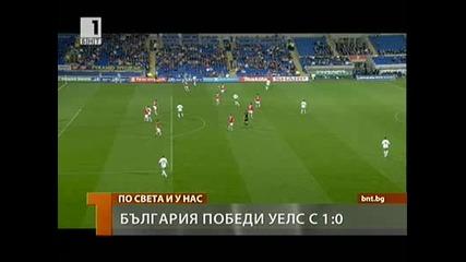 България победи Уелс с 1:0