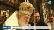"""Патриарх Неофит на 73 години, подаръците отиват за болница """"Шейново"""""""