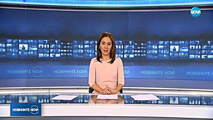 Новините на NOVA (15.02.2019 - късна)