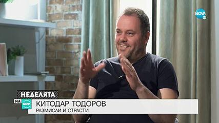 Китодар Тодоров: Надявам се да съм добър човек, добър християнин, добър баща и съпруг