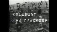 Крадецът На Праскови 1964 Бг Аудио Целият Филм 3 Версия Г Vhs Rip Аудио Видео Орфей