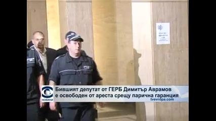 Пуснаха на свобода бившия депутат от ГЕРБ Димитър Аврамов срещу 15 000 лв.