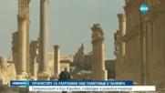 Терористите са разрушили още паметници в Палмира