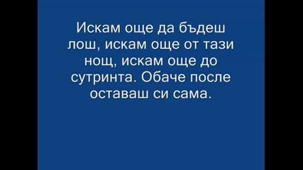 Grizzly Ft. Aya - Ilskam O6te (text)