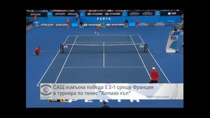 """САЩ измъкнаха победа с 2-1 срещу Франция в турнира по тенис """"Хопман къп"""""""