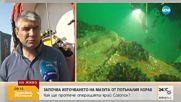 Времето бави старта на операцията в потъналия кораб край Созопол
